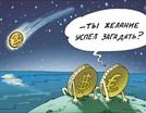 Россияне верят в рубль.