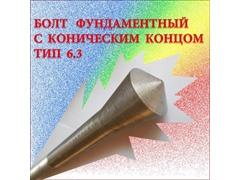 Сталь 45. Болты фундаментные с коническим концом тип 6.3 ( шпилька 10. ) ГОСТ 24379.1-80.
