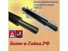 Сталь 3. Болты фундаментные с анкерной плитой тип 2.3 (шпилька 4.) ГОСТ 24379.1-80