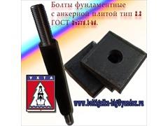 Сталь 09г2с. Болты фундаментные с анкерной плитой тип 2.2 (шпилька 4.) ГОСТ 24379.1-80