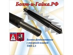Сталь 35. Болты фундаментные с анкерной плитой тип 2.3 (шпилька 4.) ГОСТ 24379.1-80