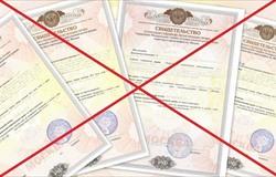 В России отменили свидетельства о праве на недвижимость